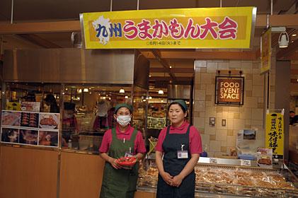 博多阪急開業100日祭 山歩ブース