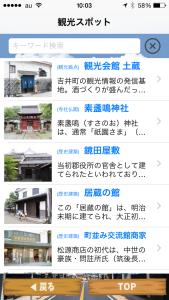 OSアプリ おさんぽうきは スポット紹介リスト