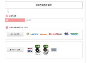 コンビニ/電子マネー払いの選択画面